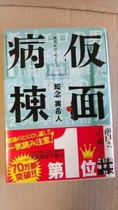 書籍/文庫本、ミステリー 知念実希人 / 仮面病棟 2016年29刷 実業之日本社 中古