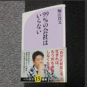 ☆99%の会社はいらない 堀江貴文(ホリエモン)