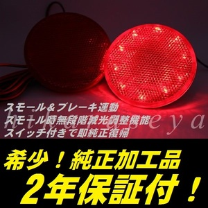 ひからせ屋 【2年保証付】 U31 プレサージュ 純正加工LEDリフレクター 後期型 ハイウェイスター 【減光調整機能 スイッチ付で純正復帰】