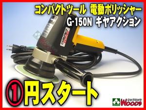 c-1円 新品 本体のみ セット品不足 G-150N コンパクトツール 電動ポリッシャー ギヤアクション ギアアクション compact tools g150n