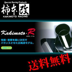 柿本 改 カプチーノ E-EA21R マフラー 品番:SS302 KAKIMOTO RACING Kakimoto.R 柿本R