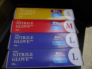 使い捨て手袋 ニトリル手袋 パウダーフリー 2039  100枚×4箱 (合計400枚) 食品衛生法適合品