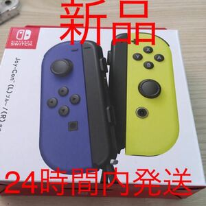 Switch joy-con (L)ブルー (R)ネオンイエロー 新品未使用