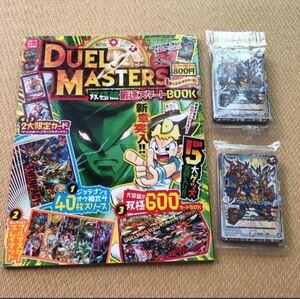 デュエル・マスターズ 双極篇 最速スタートBOOK&カード