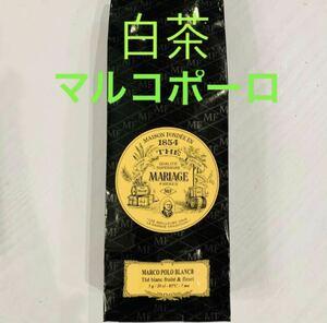 【新品・正規品・送料無料】マリアージュフレール マルコポーロ テブラン100g 白茶 フランス紅茶 フレーバーティー ホワイトティー