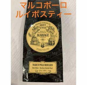 【新品・正規品・送料無料】マリアージュフレール マルコ ポーロルージュ100g ルイボスティー カフェインフリー デカフェ フランス 紅茶