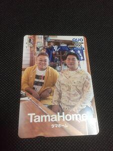 レア!? 非売品未使用クオカード★タマホーム サンドウィッチマン