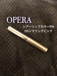 オペラ シアーリップカラーRN #05