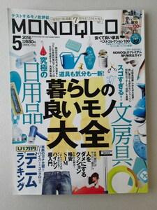 MONOQLO/モノクロ(晋遊舎) 2016年5月★暮らし良いモノ大全★7周年特別付録小冊子32ページ「安くて良い家具ベストセレクション130」