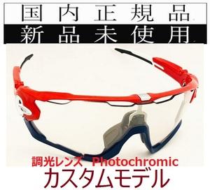 jb05Nw-pho 正規保証書付 新品未使用 国内正規品 オークリー OAKLEY ジョウブレイカー JAWBREAKER Photochromic カスタム 調光