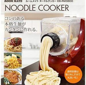 値下げ!ヌードルメーカー 麺製造機