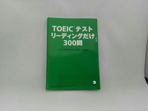 TOEICテストリーディングだけ300問 ハッカーズ語学研究所