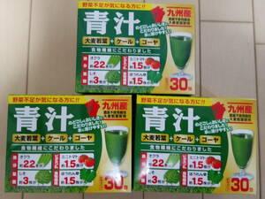 ★★★ 国産九州産青汁 3箱セット 3ヶ月分 ★★★