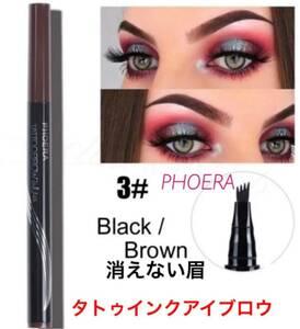 消えない眉 PHOERA 4tip tattoo インクペン 4枚羽 インクアイブロウ #3 ブラックブラウン