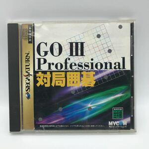 GO III Professional 対局囲碁 セガサターン SS ソフト 送料無料