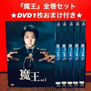 「魔王」大野智 全6巻セット+DVD1枚おまけ付き★(No.002032212)