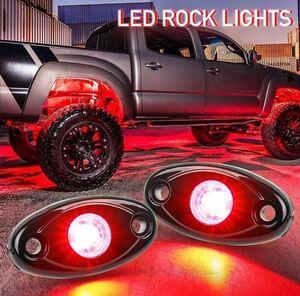 国内在庫 LEDロックライトレッド4個セット スポットライト アンダーライト アンダースポット アンダーグロー suv 4×4 Auto car スポコン