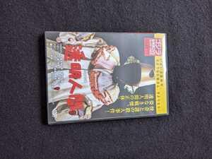 ゴジラ 全映画DVDコレクターズBOX VOL.61 透明人間 GODZILLA パチンコ 特撮 アンギラス キングギドラ ガイガン 即決