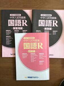 2021年度受験 中学入試問題集 国語R 早稲田アカデミー