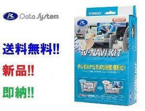 即納 データシステム TV-ナビキット オートタイプ NTN-64A エクストレイル クリーンディーゼル メーカー純正ナビ用 DNT31 H20.9~ ※6