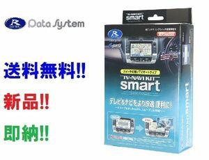 即納 データシステム TV-ナビキットスマート TTN-10S マークXジオ メーカー純正ナビ用 GGA10/ANA10・15 H19.9~H22.7