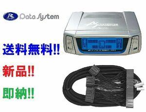 データシステム エアサスコントローラー UZS141JZS149/UZZ31 マジェスタ/ソアラ H3.10~H7.8/H3.5~H9.8 ASC680+H-086A
