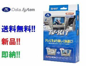 即納 データシステム TVキット オートタイプ KTA500 ワゴンR メーカーオプションナビ用 MH34S H25.7~ナビ操作もOK!