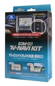 在庫有りデータシステム ビルトイン TV-ナビキット TTN-90B-A ランドクルーザープラド メーカー純正ナビ H25.9~H27.6/H27.7~対応