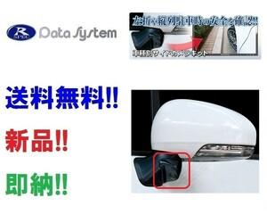 全国送料無料 データシステム サイトビューカメラキット SCK-32P3N トヨタ 30プリウス ZVW30 H21.5~ カメラカバー+カメラ内蔵 つや消し黒