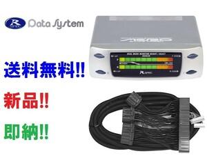 送料無料 データシステム エアサスコントローラー ASI652+H-074 ソアラ MZ21 S61.1~H3.5 本体+ハーネスセット