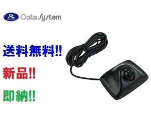 データシステム リアカメラキット RCK-24C3 日産 NV350キャラバン用 角度調整付カメラ内蔵 つや消しブラック E26キャラバン H24.6~