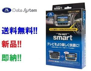 即納 データシステム TVキット TTV164SC (TTV164スのマートタイプ) 主な適合 トヨタディーラーオプションナビ