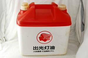 出光灯油 携行缶のみ 当時物 希少 20リットル用 20L用 タンク IDEMITSU インテリア