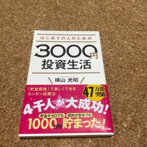 はじめての人のための3000円投資生活 /アスコム/横山光昭 (単行本(ソフトカバー)) 中古