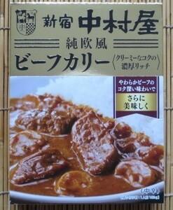 新宿中村屋 純欧風 ビーフカリー 切手可 レターパックで数4 ネコポスで数2