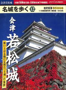 名城を歩く12『会津若松城』