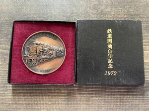SL railroad opening 100 year memory memory medal bronze 1972 year ( railroad goods train railroad steam locomotiv )