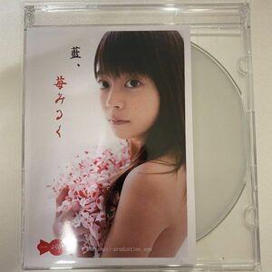 【デジタル写真集】 藍 「 J-09 苺みるく エンジェルプロダクション 」 極美品 廃盤
