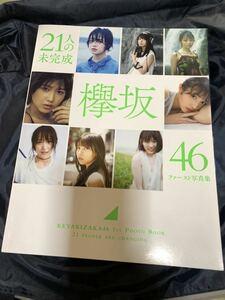 欅坂46 写真集 21人の未完成