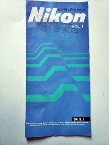 [80 period catalog ] Nikon Nikon camera general catalogue 1984 year 9 month 1 day at that time thing