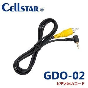 セルスター GDO-02 ドライブレコーダー用オプション ビデオ出力コード 700097