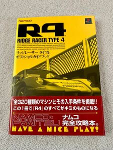 リッジレーサー タイプ4 ガイドブック