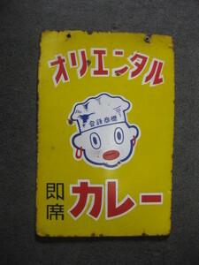 即決【昭和レトロ百貨店】オリエンタルカレー琺瑯看板両面ホーロー看板