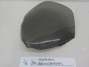 D70●〇★マジェスティ250C 社外ショートスモークスクリーン 3-2/4(3-4)