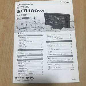YUPITERU ユピテル スーパーキャット レーダー探知機 取扱説明書/SCR100WF/中古品送料込