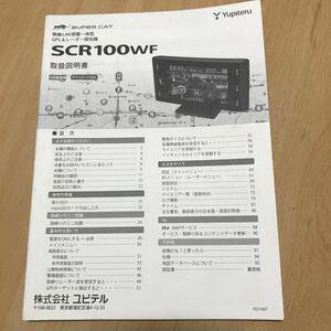 ユピテル スーパーキャット レーダー探知機 SCR100WF/取扱説明書中古品送料込