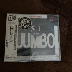 XI[sai]JUMBO PlayStation the Best 新品未開封