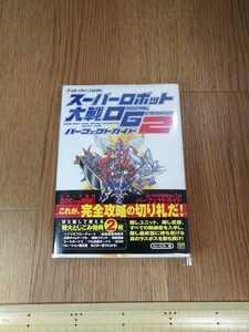【B228】送料無料 書籍 スーパーロボット大戦 ORGINAL GENERATINO 2 パーフェクトガイド ( GBA ゲームボーイアドバンス 空と鈴 )