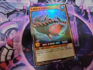 遊戯王 日版 KP01-036 交戦魚サメガロン スーパーレア 遊戯王ラッシュデュエル 一枚 個数2