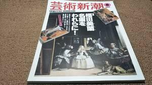 kb7■芸術新潮 1999年8月号「福田美蘭 名画をわれらに!」複製「名画」花ざかり